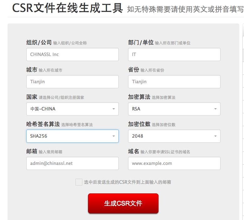 生成CSR文件1-6