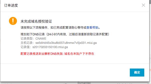 添加CNAME记录1-8